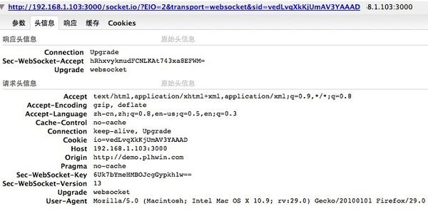 WebSocket客户端请求头