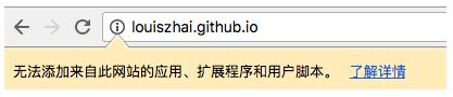 无法添加来自此网站的应用、扩展程序和用于脚本
